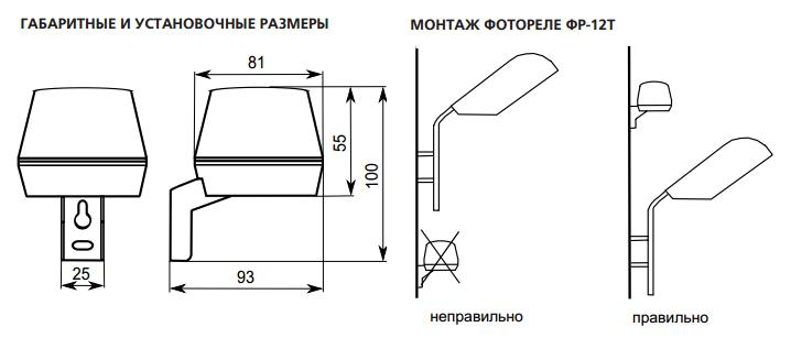 ФР-12Т, монтаж фотореле