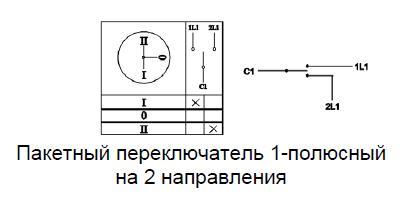 Схемы переключателей пп