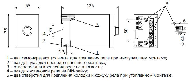 Габаритные размеры реле ВЛ-54