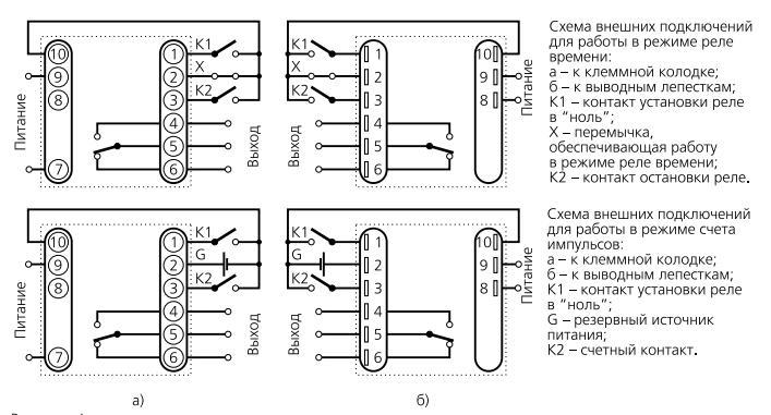 Схема подключения реле ВЛ-59